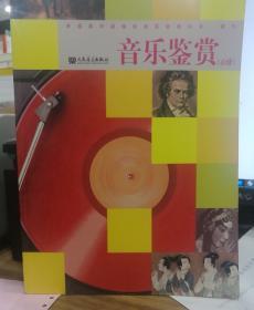 音乐鉴赏  人民音乐出版社
