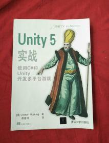 Unity 5实战 使用C#和Unity开发多平台游戏