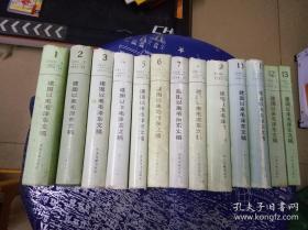建国以来毛泽东文稿 (1-13册全套) 全部带书衣