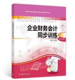 企业财务会计同步训练  梁健秋 9787040504064