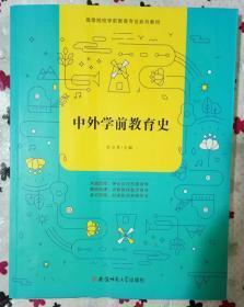 正版 中外学前教育史 韦立君 编 安徽师范大学出版社 9787567634886