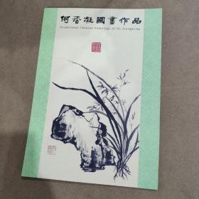 何香凝国画作品-邮票、纪念封、明信片