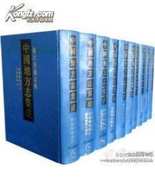 中国地方志集成•浙江府县志辑  全68册   共68册