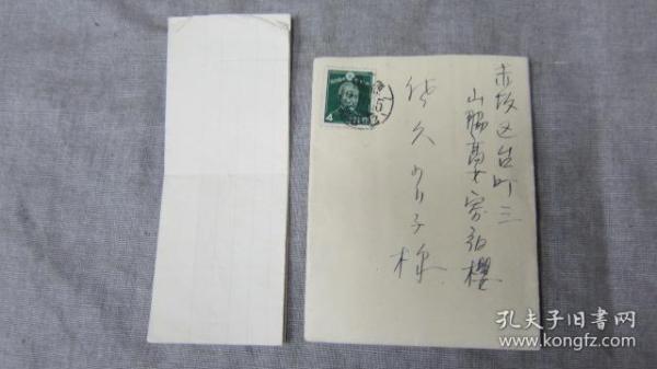 日伪时期昭和12年信件