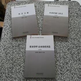 中国总会计师协会管理会计师系列教材:经营分析+税务管理与企业价值再造+内部控制与审计(3本合售)