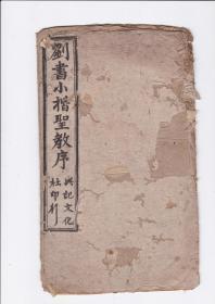 刘书小楷圣教序(民国字帖)四面八页,有少许虫蛀