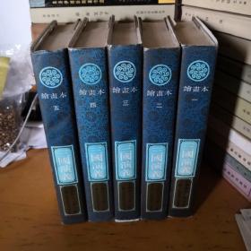 三国演义 绘画本 全五册 上海人美出版社2000年出版