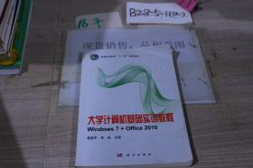 大学计算机基础实训教程Windows 7+Office 2010