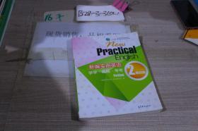 新编实用英语第四版2.