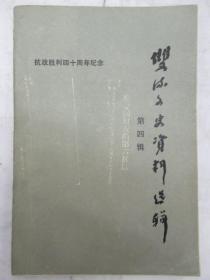 双流县文史资料选辑    第 4 辑— 纪念抗日战争胜利四十周年专辑
