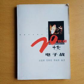 百年百战丛书:20世纪十大电子战