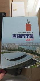 吉林市年鉴(2017)(总第24卷)