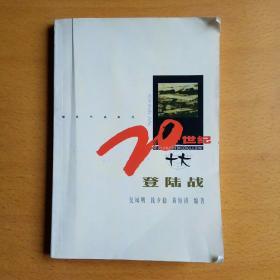 百年百战丛书:20世纪十大登陆战