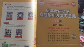9787519239725考研英语2019张剑考研英语黄皮书历年考研英语真题解析及复习思路(基础版)(1997-2004)