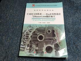 CAD/CAM技术-PRO/E零件设计与MASTERCAM数控加工