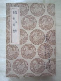 稀见民国初版一印丛书集成初编《茶山集 林泉结契》,32开平装一册全。商务印书馆 民国二十六年(1937)十二月,初版一印刊行,品如图。