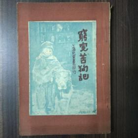 窮兒苦狗記 上海兒童書局民國27年