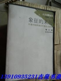 象征的来历:叶青村纳西族东巴教仪式研究