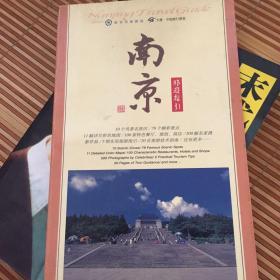南京:旅游指引:[中英文本]