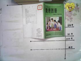 小学 适用地理 图册