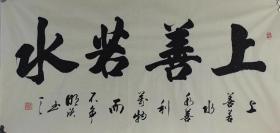 李明欣老师书法【上善若水】四尺整张136*68厘米