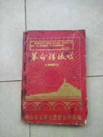 《革命样板戏 主要唱段选》(智取威虎山,白毛女,红灯记,沙家滨,红色娘子军)书脊有损。
