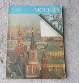 Москва: лингвострановедческое пособие 2-е