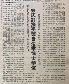 解放日报1981年5月9日。《宋庆龄接受荣誉法学博士学位》《征集歌颂我党的新创作的优秀歌曲》《几种世乒赛:纪念邮票。》