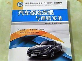 汽车保险定损与理赔实务