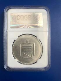 银元 云南富字正银一两银元银币银圆藏泉评级币