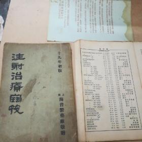上海海普制药厂民国十九年初版注射治疗宝筏(另有价格表一张新药说明书一张)