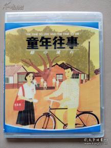 童年往事 DVD 侯孝贤 电影