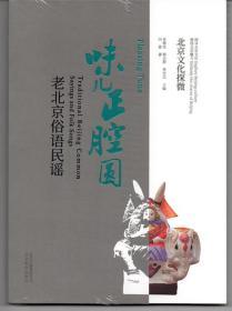 味儿正腔圆—老北京俗语民谣