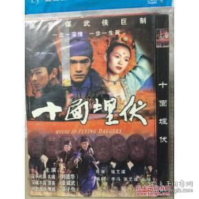 十面埋伏 DVD 电影
