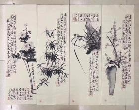 纯手绘梅兰竹菊四条屏刘敏艳老师单幅尺寸110厘米*35厘米*4幅150元一套包邮