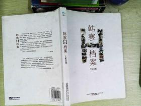 韩寒H档案