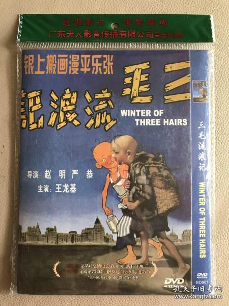 三毛流浪记 DVD 电影
