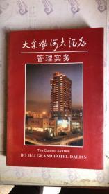 大连渤海大酒店管理实务