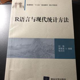 "R语言与现代统计方法/普通高校""十三五""规划教材·统计学系列"