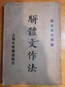 ��楠�浣���浣�娉����村�达����挎不��锛�涓�娴峰ぇ涓�涔�灞��虹��.