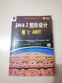 Java 2图形设计.卷Ⅰ.AWT
