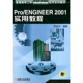Pro/ENGINEER2001实用教程普通高等工科CAD\CAM软件系列教材