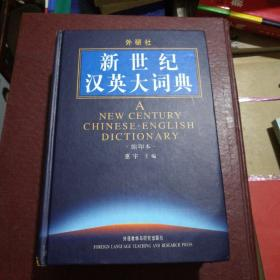 新世纪汉英大词典