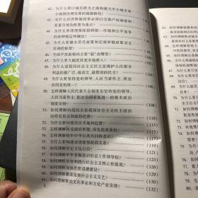 党的十九大报告学习辅导百问
