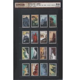特57黄山风景(盖销票)16枚套.封装鉴定邮票.HCGS评级真品