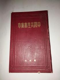中国共产党党章1950年版