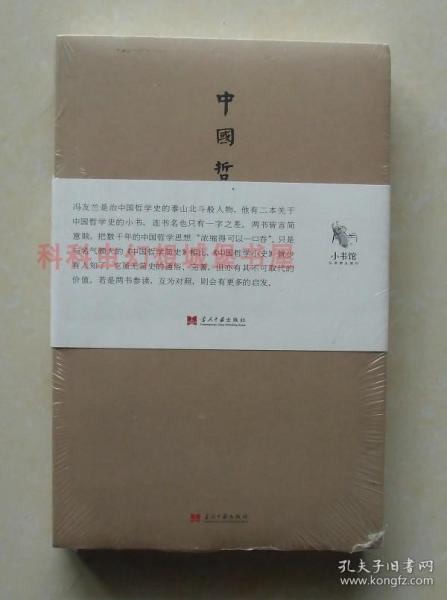 中国哲学小史