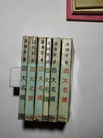 【武侠小说】 四大名捕【全 6册】(会京师,碎梦刀,杀楚,逆水寒(上下),骷髅画)