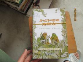 信谊 世界精选儿童文学 一套4本  5063