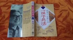 孙子兵法朝鲜文